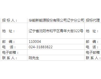 招标丨华能新能源辽宁分公司下属风电场2021年第一批耗材类物资采购招标公告