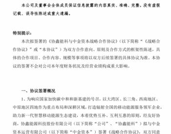 """协鑫能科拟与中金资本发起设立""""碳中和""""主题产业"""
