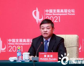 生态环境部部长:中国实现碳达峰碳中和的难度比发达国家更大