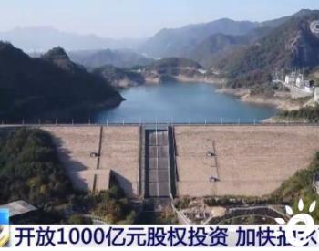 国家电网开放1000亿元股权投资,加快抽水蓄能发展