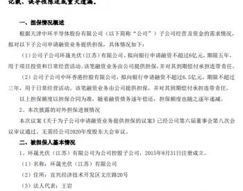 不超12.5亿元!中环股份拟对两家子公司申请融资业