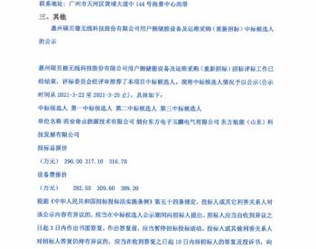 中标丨惠州硕贝德无线科技用户侧储能设备及运维采购中标候选人公示