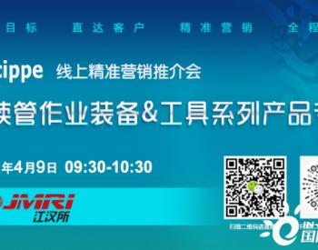 cippe线上精准营销推介会—连续管作业装备工具系列产品专场4月9日强势来袭