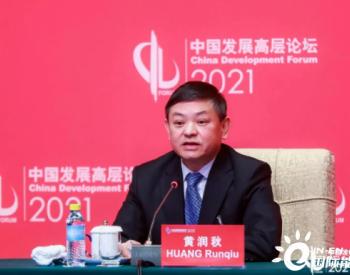 生态环境部部长:中国实现碳达峰碳中和的难度比发达国家更大!
