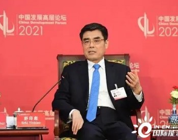 <em>舒印彪</em>院士:电力将承担碳达峰碳中和重任主力军,新型电力系统要突破13项核心技术