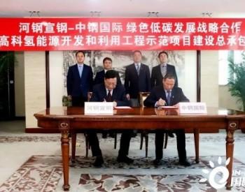 河钢宣钢与<em>中钢国际</em>签订氢能源开发和利用工程示范项目建设总包协议
