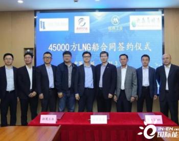 招商工业与赤道基金签订45000方LNG船交易合同