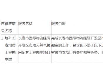 中标 | 吉林长春贞达市政工程有限公司长春市国际物流经济开发区市政天然气管网配套工程勘察项目<em>中标公告</em>
