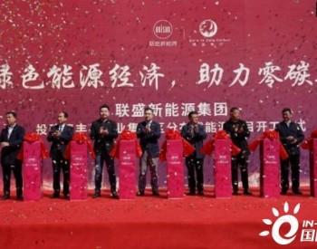 联盛再造分布式标杆项目:河南清丰300MW项目集群正式开工!
