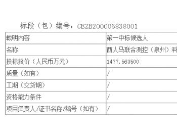 中标丨龙源电力风电场振动<em>传感器</em>采购项目公开招标中标候选人公示