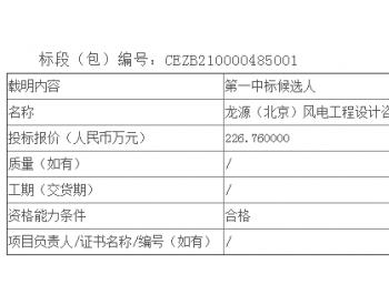 中标丨龙源电力天津龙源风力发电有限公司滨海新区大苏庄二期风电场项目勘察设计公开招标中标候选人公示