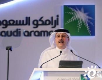 沙特阿美石油CEO纳赛尔:未来50年 最优先保障中国石油供应