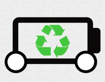 规范电池回收 监管不能缺位