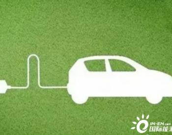 海南今年计划推广2.5万辆新能源汽车