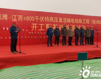 白鹤滩~江苏±800千伏特高压直流输电线路工程(皖3标段)开工