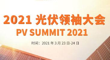 2021 光伏领袖大会