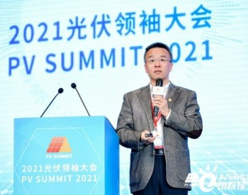 正泰曹华:未来5年,海外光伏平均每年提升150GW~200GW