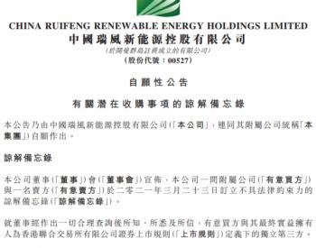 瑞风新能源拟收购格罗夫<em>氢能汽车</em>31%股份