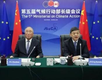 生态环境部:采取更加有力政策和措施 制定实施碳排