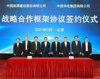 中国能建与<em>中国华电</em>签订战略合作协议