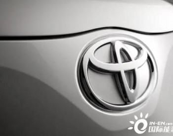对外销售系统,在中国生产核心组件!丰田加快氢燃料电池布局