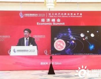 薛其坤院士:用氢气来代替化石能源将是最科学的答案
