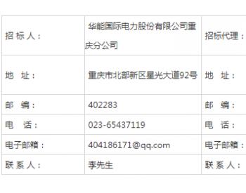 招标丨华能重庆巫山红椿风电场项目高低压开关柜采购招标公告