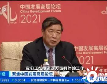 国家发改委主任何立峰:正制定2030年前碳达峰行动方案