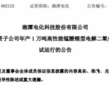 <em>湘潭电化</em>全资子公司锰酸锂项目试运行!