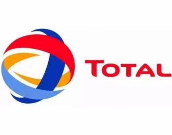 道达尔携手申能集团在中国销售液化天然气