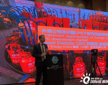喜威(中国)Joost: 中国农村地区将是LPG业务