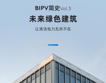 NEXT Lab丨BIPV简史Vol.3-未来绿建让清洁电力无处