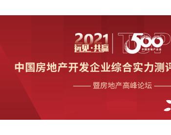 <em>远东电缆</em>连续6年被评为中国房地产开发企业电线电缆类首选品牌