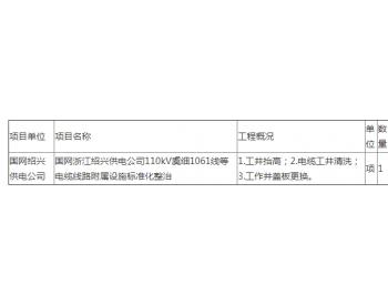 招标 | 国网浙江绍兴供电公司110kV虞细1061线等电缆线路附属设施标准化整治竞争性谈判公告