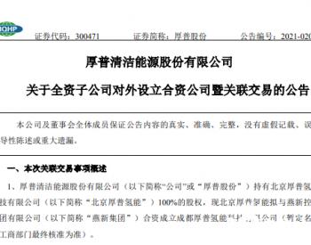 <em>厚普股份</em>斥资4亿元,联手燕新集团设氢能公司