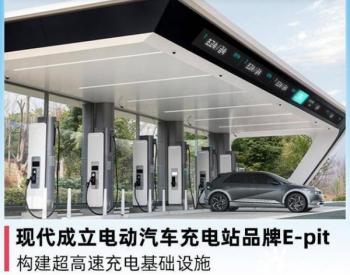 现代成立<em>电动汽车充电站</em>品牌E-pit,构建超高速充电基础设施