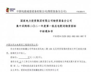 中标丨<em>中国水电四局</em>中标国家电投甘肃华家岭西风电二期150兆瓦塔筒制作项目