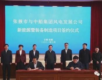 中国海装与甘肃张掖政府签订《500万千瓦风光资源开发及装备制造合作协议》