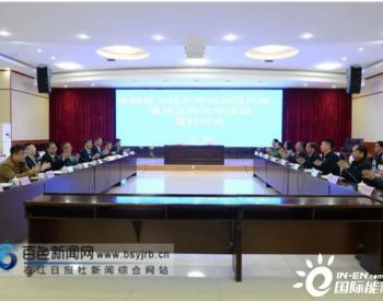 总投资21亿元!华润电力在广西田阳投资建设风电、渔光互补光伏项目