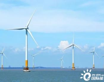 山东烟台海事局服务保障山东省首个海上风电场开工建设