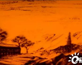 创新   沙画讲述上海电力发展史