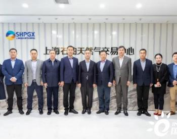 中裕燃气与上海<em>油气交易</em>中心深化全方位战略合作