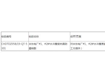 招标 | 华电北京国电电力有限公司新疆米东热电厂#1、#2炉水冷壁管防磨熔敷项目招标公告