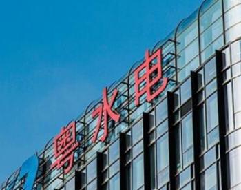 粤水电发电业务增长迅猛贡献近半毛利 251亿加码清