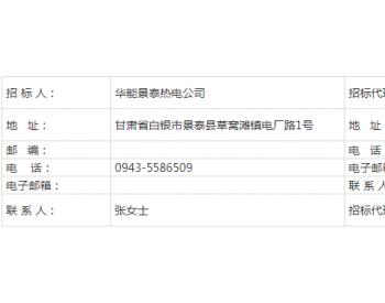 招标 | 华能景泰热电有限公司2021年#1机组C级检修工程招标公告
