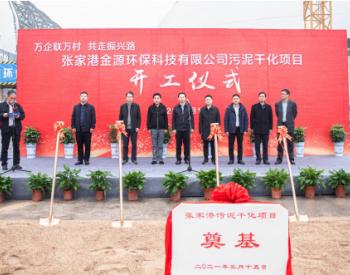 永泰能源破解污染治理难题 江苏张家港污泥干化项目正式开工