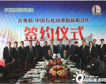 中国石化长城润滑油与舍弗勒签订润滑脂战略合作