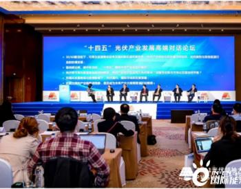 生态部气候司司长李高:把光伏打造成我国标杆性行业!