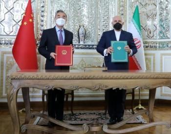 美国封锁失败!我国与伊朗签署战略协议,源源不断引进石油