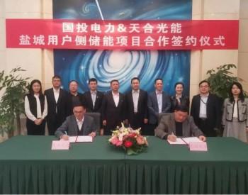 国投电力与天合光能成功签约盐城<em>用户侧储能</em>合作项目